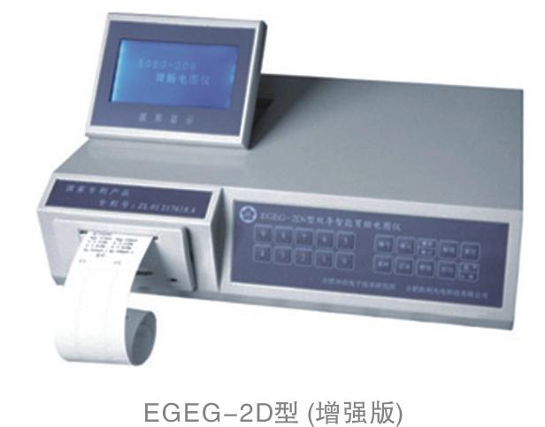 双导胃肠电图仪 EGEG-2D型(增强版)