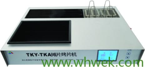 TKY-TKA恒温摊片烤片机