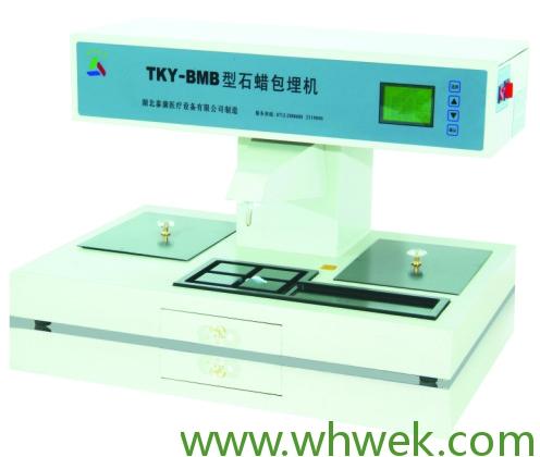 TKY-BMB型石蜡包埋机