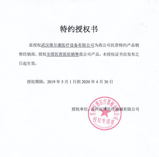 苏州好博全国民营医院经销商