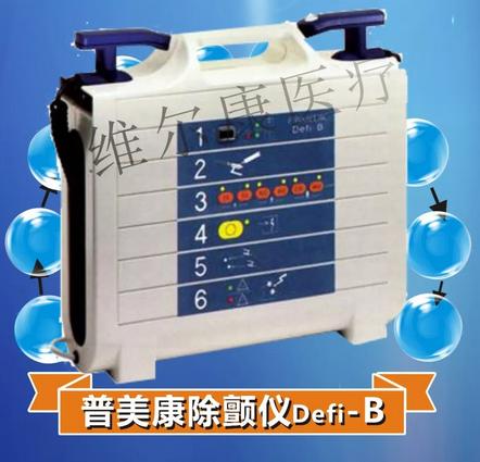 普美康除颤仪Defi-B